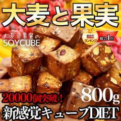 【大麦と果実のソイキューブ】小麦粉不使用とってもヘルシー♪果実とナッツたっぷり美味しくダイエット