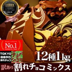 訳あり12種1kg割れチョコミックス / チョコレート チュベ・ド・ショコラ