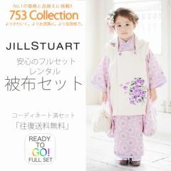 JILL STUART ジルスチュアート レンタル 被布コート 七五三 子供 女児 往復送料無料 古典 モダン白 紫 ラベンダー