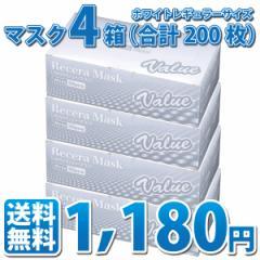 【送料無料】リセラバリューマスク(ホワイト) レギュラーサイズ 【95×175mm】 4箱 (合計200枚入)