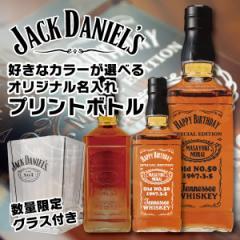 名入れ印刷 数量限定グラス付き 好きなカラーが選べる ジャックダニエル オリジナル名入れプリントボトル 700ml ありがとう