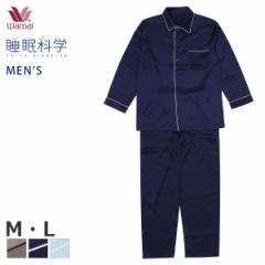 【A】26%OFF ワコール パジャマ 睡眠科学 シルク 男性用 シャツ(M Lサイズ)YGX509 [m_a]