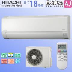 日立 ルームエアコン 白くまくん AJシリーズ RAS-AJ56H2H(W) スターホワイト 主に 18畳用 【取り付け工事費別