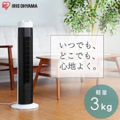 タワーファン メカ式 ホワイト シンプル 人気 扇風機 おすすめ 夏 リビング TWF-M73 アイリスオーヤマ 送料無料