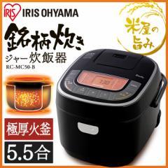 炊飯器 5.5合  銘柄炊き ジャー炊飯器 安い 人気 ブラック 一人暮らし 新生活 RC-MC50-B  炊飯ジャー 炊き分け