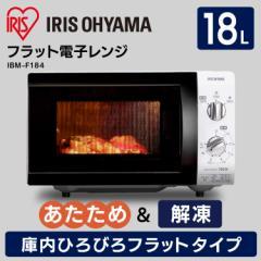電子レンジ 18L 新生活 レンジ 人気 おすすめ タイマー 解凍 IMB-F184 シンプル 東日本 西日本 アイリスオーヤマ