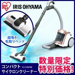 【在庫処分】掃除機 サイクロンクリーナー コンパクト 安い 毛取りヘッド サイクロン クリーナー 軽量 おしゃれ IC-C100