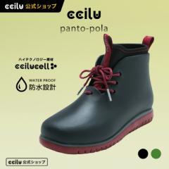 レディース レインブーツ ccilu PANTO POLA  23.0〜25.0cm