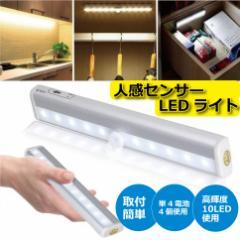 高輝度10LED搭載! 電池式 人感センサーライト !!/ 人の気配で自動で点灯 配線不要!防犯・節電に!
