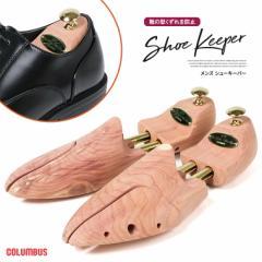 【送料無料】COLUMBUS コロンブス シューキーパー 木製 メンズ 靴の型崩れ防止 シューツリー シダー シューズキーパー