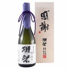 日本酒 獺祭 だっさい 純米大吟醸 磨き二割三分 「感謝」木箱入り720ml 山口県 旭酒造 23 正規販売店