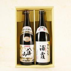 お中元 ギフト 飲み比べ 送料無料 東北の人気蔵元 八海山&浦霞 本醸造 720ml 日本酒 2本セット