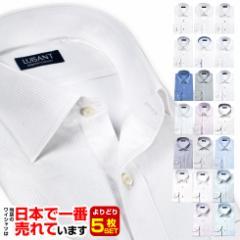 必ず5枚購入! ワイシャツ メンズ ビジネス 形態安定 長袖 送料無料 1枚あたり998円 よりどり5枚セット UND 父の日