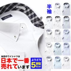 必ず5枚購入! ワイシャツ メンズ ビジネス 形態安定 半袖 送料無料 1枚あたり998円 よりどり5枚セット UNN 父の日