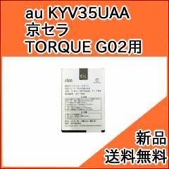 【au純正品】交換用バッテリー・電池パック KYV35UAA (京セラ TORQUE G02 用)[お急ぎ便][送料無料][新品