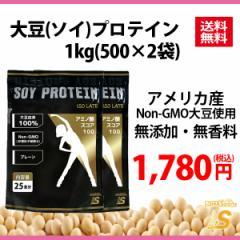 大豆プロテイン ソイ 1kg (500g×2) ダイエット diet protein ソイプロテイン 送料無料