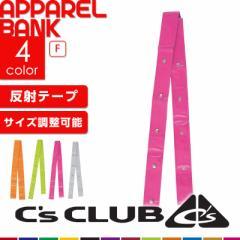 反射タスキ 高視認性 サイズ調整可能 蛍光色 CsCLUB シーズクラブ 安全タスキ