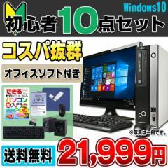 初心者PC入門セット 中古パソコン Windows10 おまかせデスクトップ 20型ワイド液晶セット デュアルコア 2GB 16