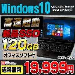 高速起動!新品SSD120GB搭載 Windows10 店長おまかせノートパソコン 14型ワイド以上 Cel以上 メモリ4GB