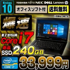 爆速 Corei7+新品SSD240GB搭載 店長おまかせ ノートパソコン 15.6型ワイド メモリ4GB DVDROM 無線L