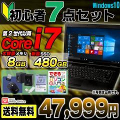 初心者PC入門セット 中古パソコン 中古ノートパソコン Windows10 Corei7 メモリ8GB 新品SSD480GB 店