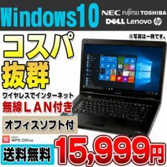 コスパ抜群 Officeソフト付き Windows10搭載 店長おまかせノート 14型ワイド以上 メモリ4GB HDD250GB