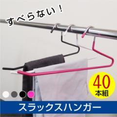 スラックスハンガー 40本セット【送料無料】10本単位で選べる3色 すべらないハンガー!紳士服のズボンに便利なステンレスボトムハ