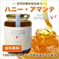 ハニー・アマンテ 1,000g 1kg 古代森の花々のはちみつ オーストラリア産 蜂蜜 低温充てん製法 酵素・ビタミン・ミネラル