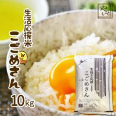 お米 安い 10kg(5kg×2袋) 送料無料 生活応援米 30年度新米入り 西日本産こごめさん 10キロ 北海道沖縄離島は追加