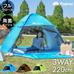 ワンタッチテント 220cm 3WAY テント ポップアップテント フルクローズ 両面メッシュ ダブル フロント 4人用 3人用