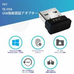 【メール便送料無料】USB 指紋認証リーダー Windows Hello対応 USB指紋認証アダプタ TE-FPA