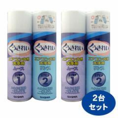 【送料無料】ショーワ くうきれい エアコン内部洗浄剤 2台用 ムース&リンス セット エアコン掃除クリーナー SKH-001-2