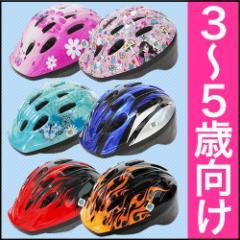 ヘルメット 子供用 自転車用ヘルメット PALMY P-MV12 キッズ 幼児 3歳〜5歳(頭囲52〜56cm)子供用自転車ヘル