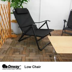 Onway オンウェー ローチェア Low Chair デッキチェア ガーデンチェア 折りたたみ チェア