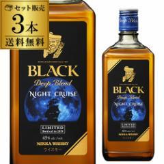 【送料無料】【3本セット】数量限定 ブラックニッカ ディープブレンド ナイトクルーズ 700ml 45度 日本 国産