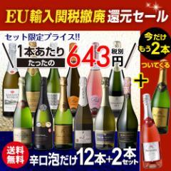 飲み比べ ワインセット 送料無料 辛口泡だけ特選スパークリングワイン12本+2本セット 52弾 シャンパン製法&金賞