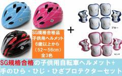 ★送料無料★【サギサカ】 【プロテクターもセット♪】子供用ヘルメット 自転車用ジュニアヘルメット Mサイズ(52〜56cm)6歳