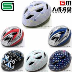 ★送料無料★【SAGISAKA(サギサカ)】 子供用ヘルメット 自転車用ジュニアヘルメット Mサイズ(54〜58cm)6歳以上