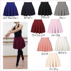 大人 バレエ スカート★ サークル型フレアスカート インナーパンツ付き♪全7色展開