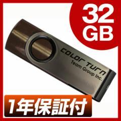 1年保証  送料無料 usbメモリ usbメモリー 32GB TEAM チーム usb メモリ メモリー フラッシュメモリー