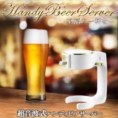 ビールサーバー 家庭用 缶ビール用 超音波 250ml 330ml 350ml 500ml ホワイト 送料無料 プレゼント 激安