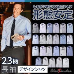 長袖 ボタンダウン レギュラー デザイン 形態安定 加工 シャツ ワイシャツ レギュラー ホリゾンタル ビジネスマン 男性 紳士