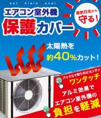 エアコン 室外機カバー 室外機 日よけ 保護カバー エアコンカバー 節電対策 省エネ 遮熱 エアコン室外機カバー 送料無料