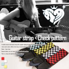 送料無料 ギターストラップ チェック 無地 格子模様 格子 ベース ストラップ 楽器 お洒落 ロック おしゃれ スタイリッシュ