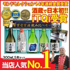 遅れてごめんね 父の日 ギフト プレゼント 日本酒 飲み比べ 送料無料 化粧箱入り 贈り物 2019 地酒 モンドセレクション金