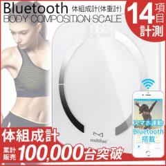 体重計 体脂肪 体組成計 Bluetooth搭載 アプリ スマホ連動 体組成計体重計 体重体組成計 ヘルスメーター デジタル 薄