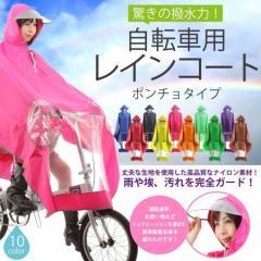 レインコート 自転車ポンチョ 自転車 カッパ 帽子 ハンドル カバー 袖付き 雨具 雨合羽 おしゃれ 防水 レディース メンズ