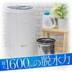 脱水機 小型脱水機 すすぎ脱水機能 軽量 小型 コンパクト脱水機 すすぎ 脱水 野菜 水切り ミニ脱水機 洗濯 少量 汚れ物 別