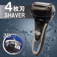 電動 シェーバー 電気シェーバー 充電式 4枚刃 3D 水洗い メンズ 男性 首振り 3Dヘッド 髭剃り ひげそり