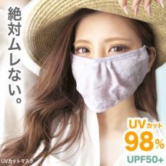 【メール便発送!送料無料】《98% UVカット 》ムレない UV マスク(UPF50+)Mulessマスク uv カット マスク